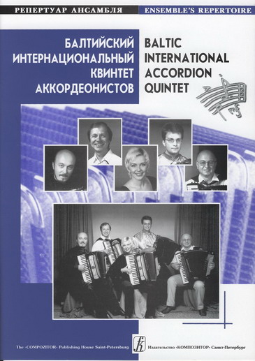 Baltic International Accordion Quintet ''Excelsior''. Vol. 2