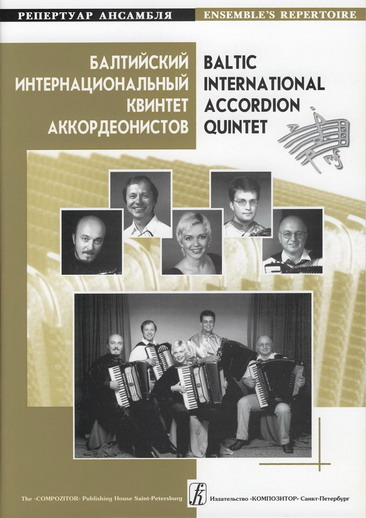 Baltic International Accordion Quintet ''Excelsior''. Vol. 3