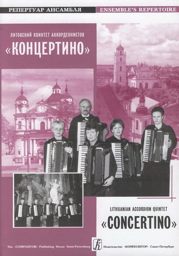 Lithuanian Accordion Quintet ''Concertino''. Vol. 2