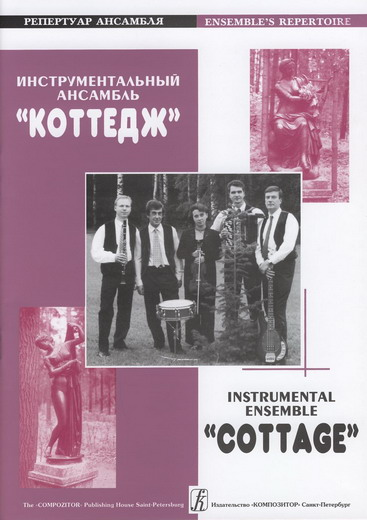 The Cottage Ensemble, St. Petersburg. Vol. 1