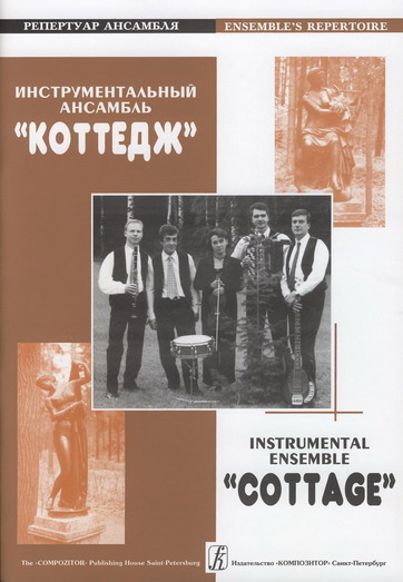 The Cottage Ensemble, St. Petersburg. Vol. 3