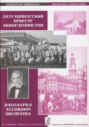 Daugavpils Accordion Orchestra (Latvia). Vol. 1