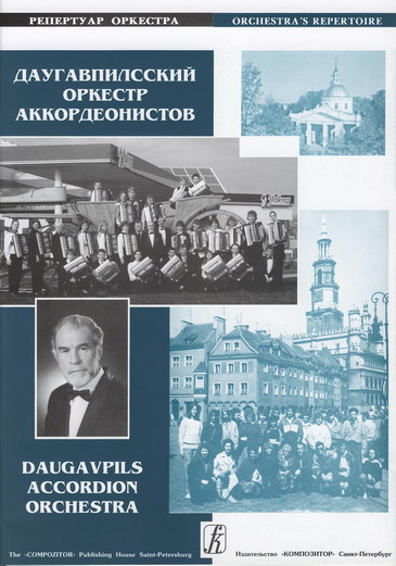 Daugavpils Accordion Orchestra (Latvia). Vol. 2