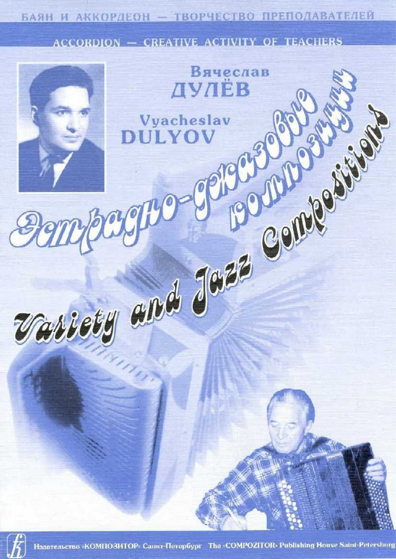 Vyacheslav Dulyov. Variety and Jazz 