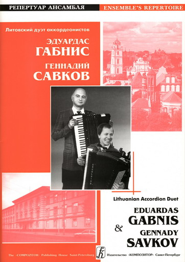 Lithuanian Accordion Duet Eduardas Gabnis & Gennady Savkov. Vol. 1