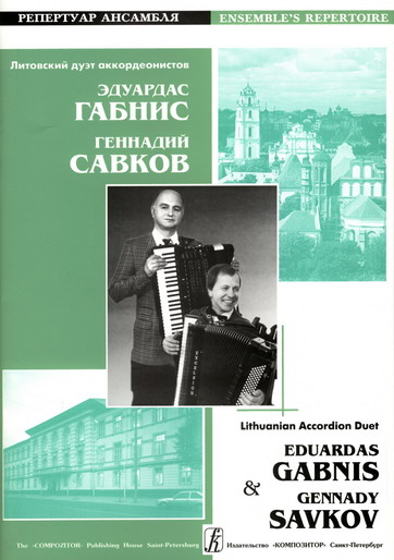 Lithuanian Accordion Duet Eduardas Gabnis & Gennady Savkov. Vol. 2