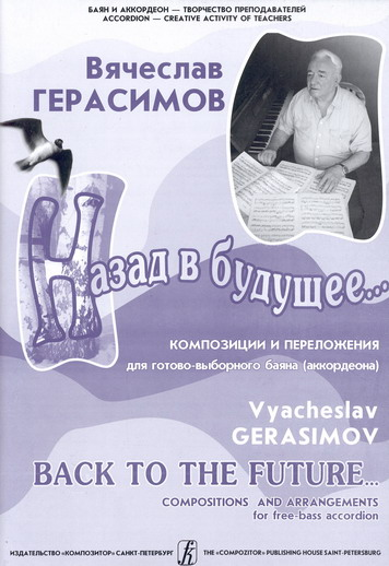 Vyacheslav Gerasimov. Compositions for free bass accordion