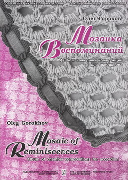 Oleg Gorokhov. Mosaic of Reminiscences