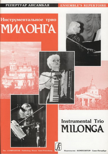 Instrumental Trio ''Milonga'' (Latvia). Vol. 1