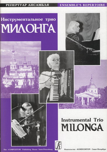 Instrumental Trio ''Milonga'' (Latvia). Vol. 2