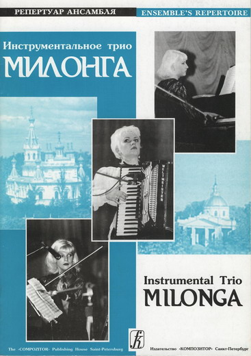 Instrumental Trio ''Milonga'' (Latvia). Vol. 3