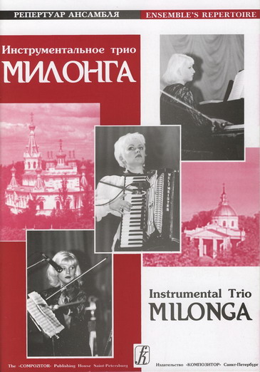 Instrumental Trio ''Milonga'' (Latvia). Vol. 4