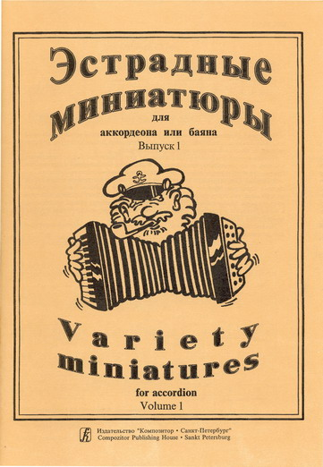 Variety Miniatures for Accordion. Volume 1