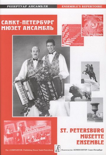 St. Petersburg Musette Ensemble. Music Album. Vol. 1