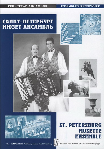 St. Petersburg Musette Ensemble. Music Album. Vol. 2