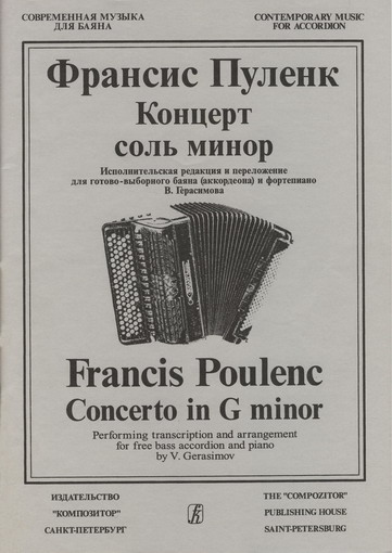 Francis Poulenc. Concerto in G minor