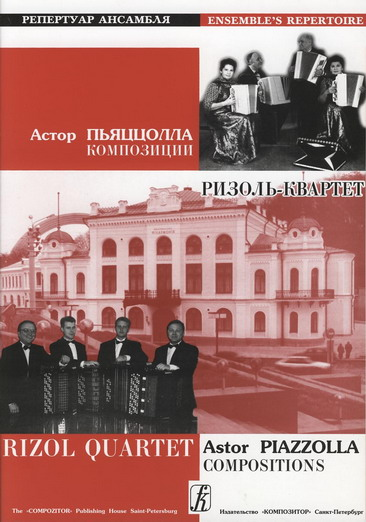 Rizol Quartet (Ukraine). Vol. 1