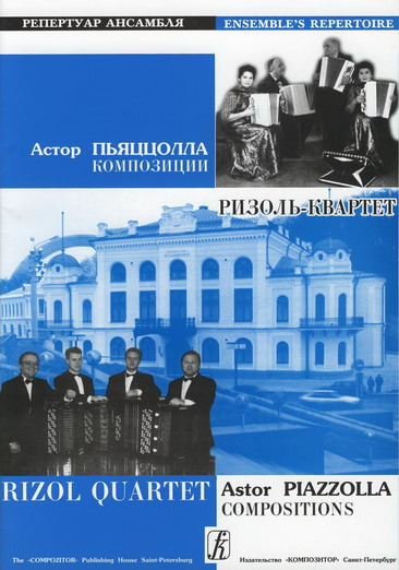 Rizol Quartet (Ukraine). Vol. 2