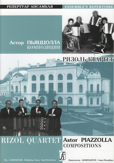 Rizol Quartet (Ukraine). Vol. 3