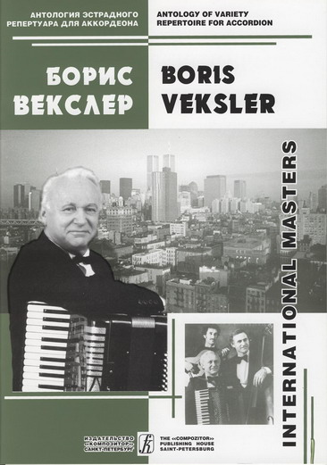 Boris Veksler.  Variety Compositions and Arrangements for Accordion with Accompaniment.  Vol. 1