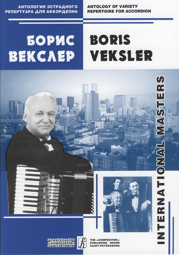 Boris Veksler.  Variety Compositions and Arrangements for Accordion with Accompaniment.  Vol. 2