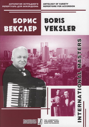 Boris Veksler.  Variety Compositions and Arrangements for Accordion with Accompaniment.  Vol. 3
