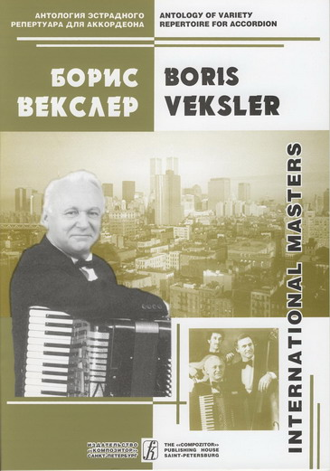 Boris Veksler.  Variety Compositions and Arrangements for Accordion with Accompaniment.  Vol. 4
