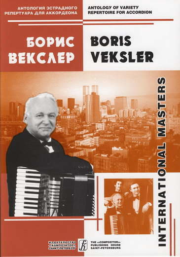 Boris Veksler.  Variety Compositions and Arrangements for Accordion with Accompaniment.  Vol. 5