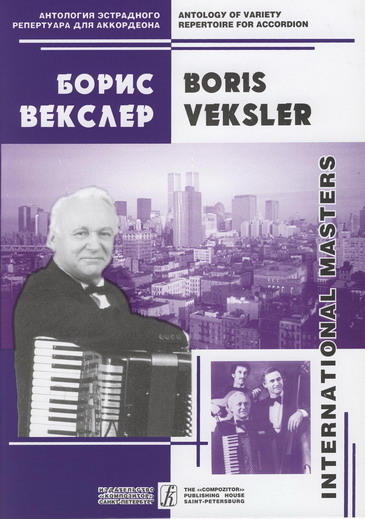 Boris Veksler.  Variety Compositions and Arrangements for Accordion with Accompaniment.  Vol. 6