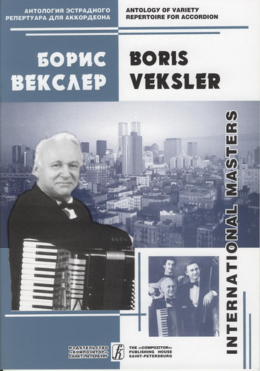 Boris Veksler.  Variety Compositions and Arrangements for Accordion with Accompaniment.  Vol. 7