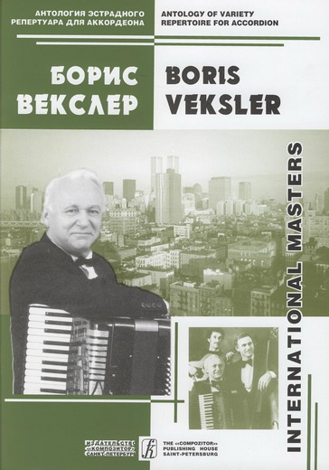 Boris Veksler. <BR> Variety Compositions and Arrangements for Accordion with Accompaniment.  Vol. 8