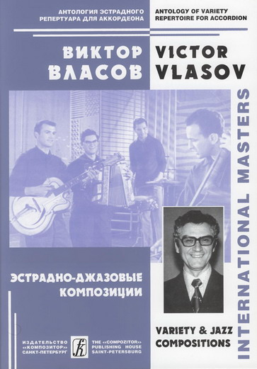 Victor  Vlasov. Variety and Jazz Compositions. Vol. 1