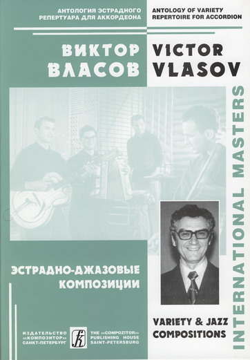 Victor Vlasov. Variety and Jazz Compositions. Vol. 2
