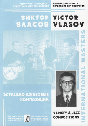 Victor Vlasov. Variety and Jazz Compositions.  Vol. 4