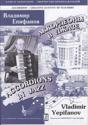 Vladimir Yepifanov. Accordions in Jazz. Compositions for accordion  ensembles. Volume 1