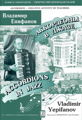 Vladimir Yepifanov. Accordions in Jazz. Compositions for accordion  ensembles. Volume 2