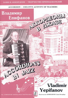 Vladimir Yepifanov. Accordions in Jazz. Compositions for accordion  ensembles. Volume 3