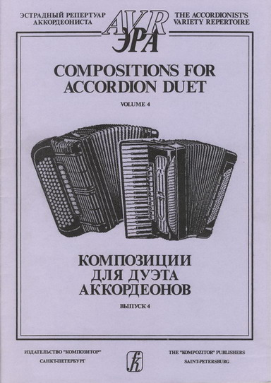 Compositions for accordion duet. Vol. 4