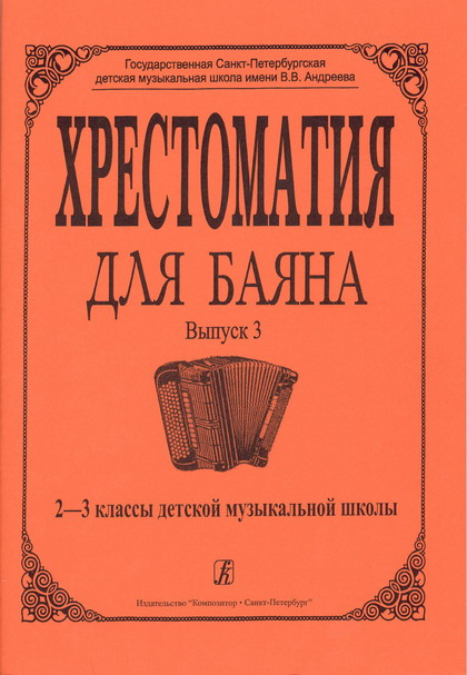 The Reader for accordion. Volume 3