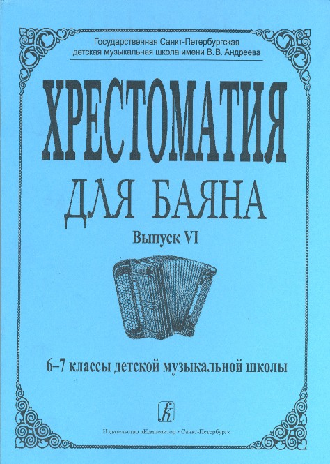 The Reader for accordion. Volume 6